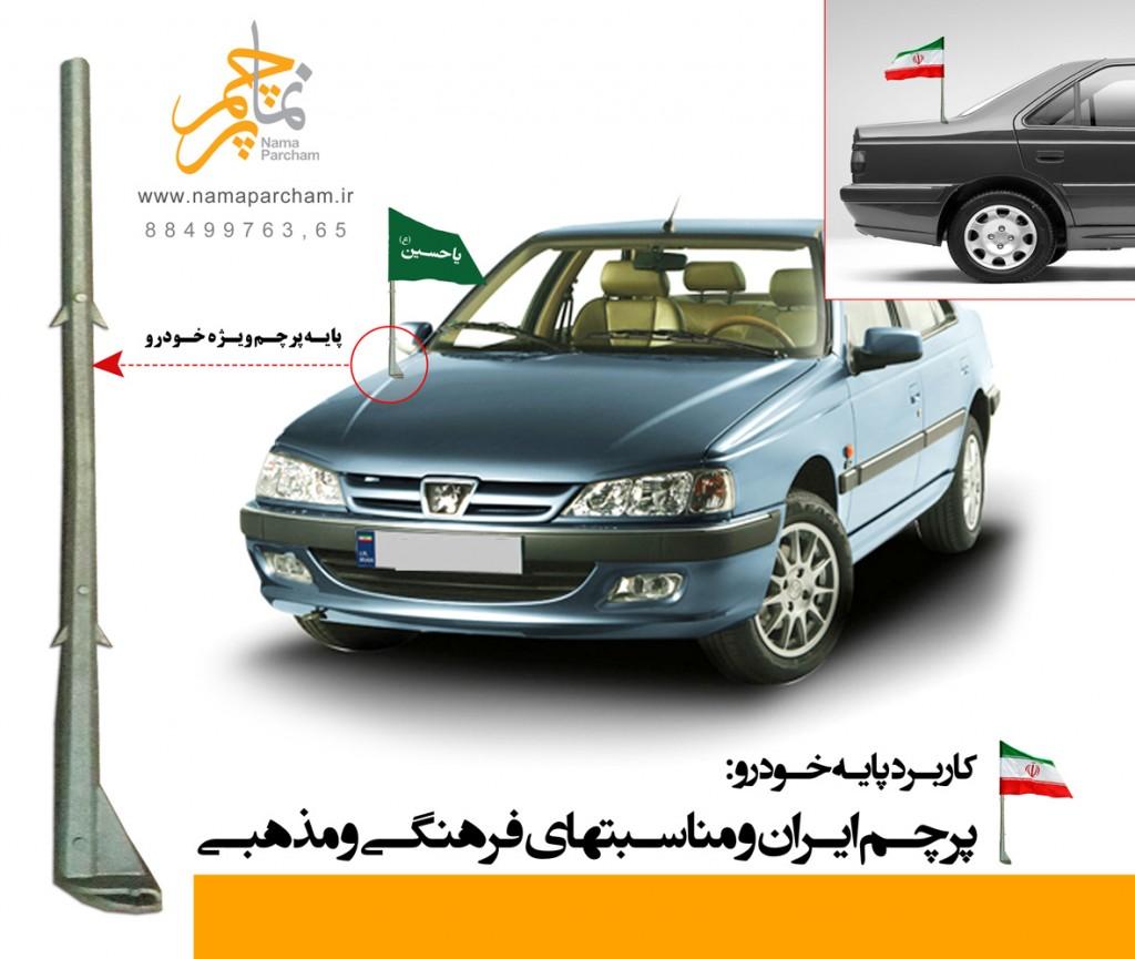 پایه پرچم خودرو