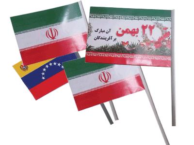 پرچم کاغذی دستی