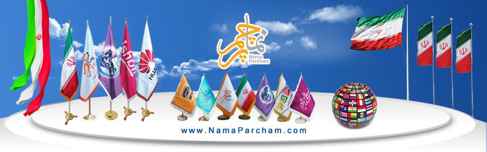 نما پرچم