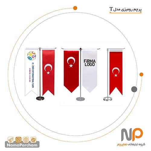 پرچم رومیزی T