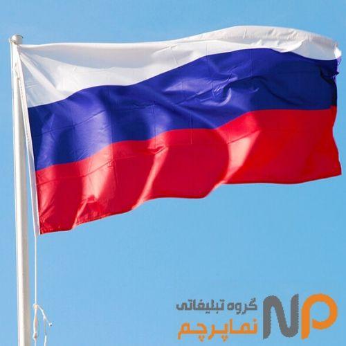 پرچم تبلیغاتی روسیه