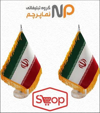 قیمت پرچم رومیزی