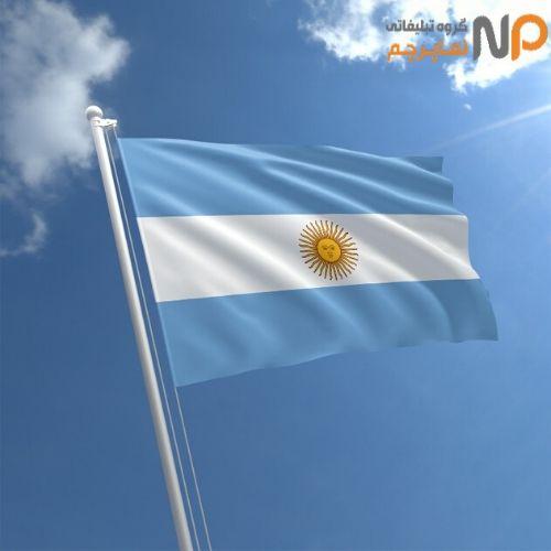 پرچم کشور آرژانتین