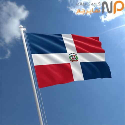 پرچم جمهوری دومینیکن
