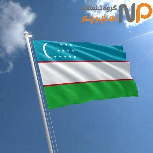 پرچم کشور ازبکستان