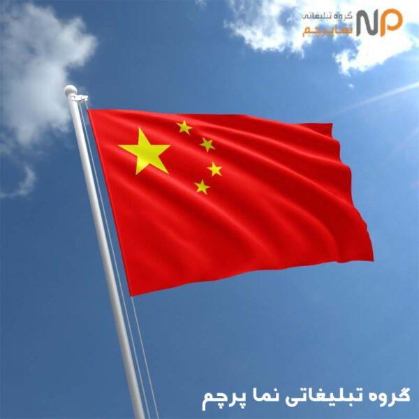 پرچم کشور چین