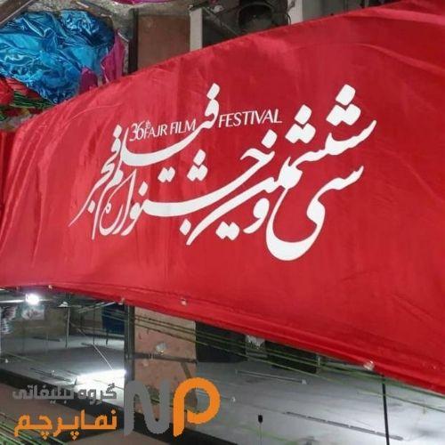 کارگاه تولید پرچم