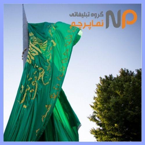 اهتزاز پرچم مزین به نام علی (ع) در همدان