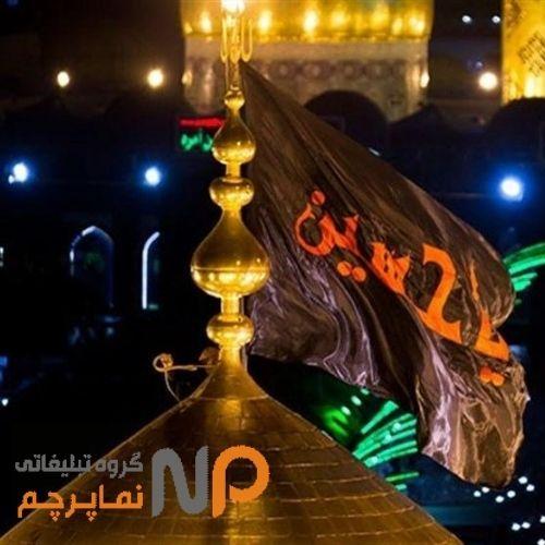 تعویض پرچم حرم امام حسین