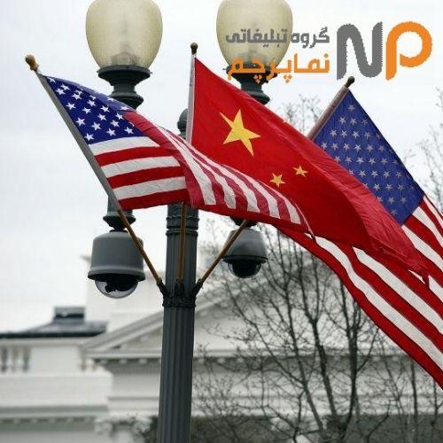 پرچم چین بر فراز کنسولگری آمریکا