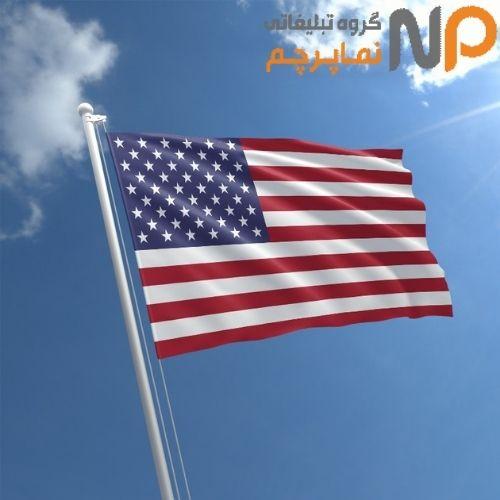 پرچم کشور آمریکا