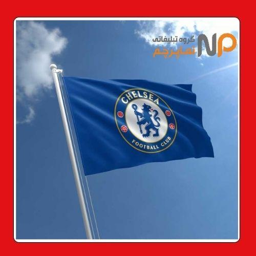 پرچم باشگاه چلسی