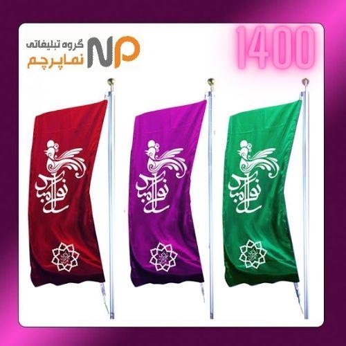 پرچم نوروز 1400