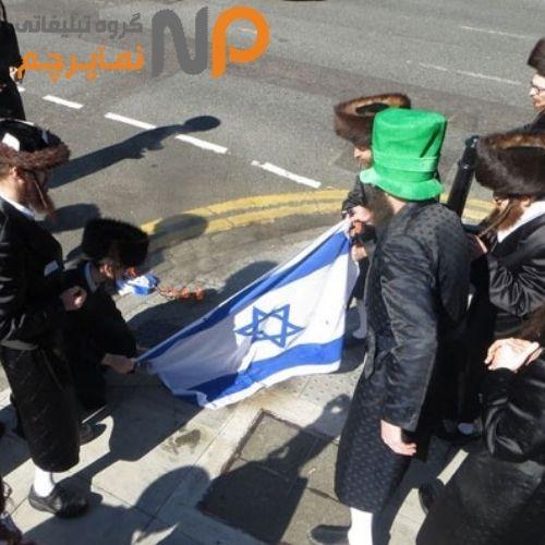 آتش زدن پرچم اسرائیل توسط یهودیان