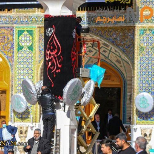 نصب پرچم عزای ام الشهدا
