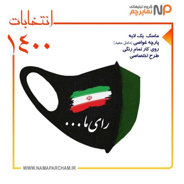 ماسک انتخاباتی