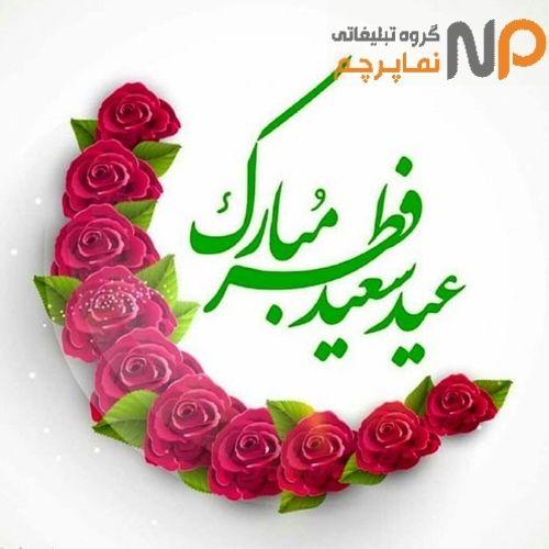 چاپ بنر عید فطر
